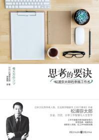 思考的要诀:松浦弥太郎的幸福工作术