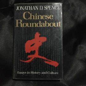 Chinese Roundabout: Essays in History and Culture(《中国纵横:一个汉学家的学术探索之旅)