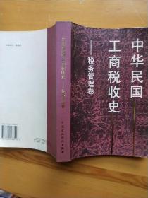 中华民国工商税收史税务管理卷