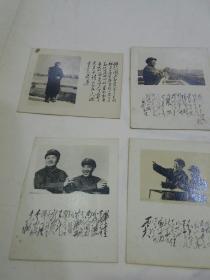 毛泽东  林彪 老照片4张