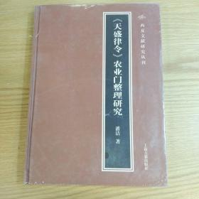 《天盛律令》农业门整理研究