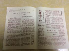 罗塘天地(第21期)【泰县抗洪赈灾专号之一】