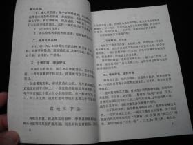 1972年文革时期出版的----资料---【【烟台地区---地瓜丰产经验选编】】----稀少