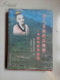 荣氏家族根在济宁 书画名家作品集