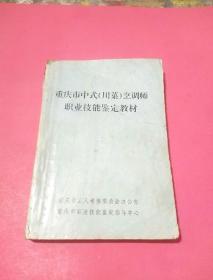 重庆市中式川菜烹调师职业技能鉴定教材(上册)(有勾画)