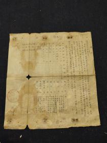 50年代蓝墨油印本--温州师范学校通知---温州师范学校函授部编印--温州乡土教育文献
