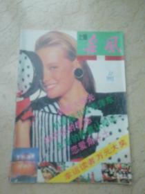 上海采风月刊 杂志1992.12期