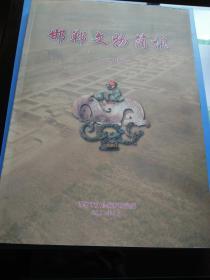 邯郸文物简报(1-100期),邯郸地区连续10年的文物考察与保护的报告!许多项目在全国影响深远。