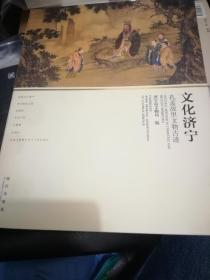 文化济宁-孔孟故里的文物古迹,一版一印,品相极佳