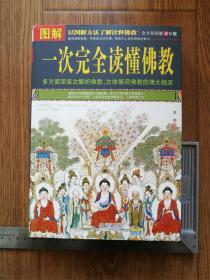 图解一次完全读懂佛教