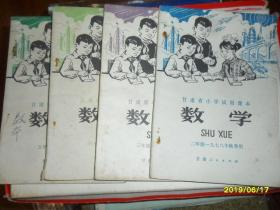 甘肃省小学试用课本-数学(二、三、四、五年级1978年秋季用版4册合售)