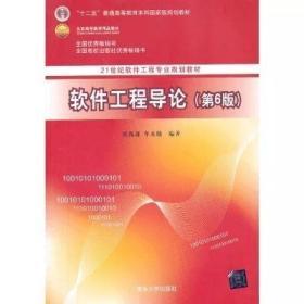 正版二手包邮软件工程导论(第6版)张海藩清华大学9787302330981