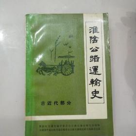 淮阴公路运输史(古近代部分)