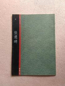 中国书法典集(6):   汉 张迁碑   (实物如图)