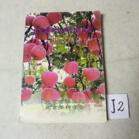 北京果树技术创新成果论文集。