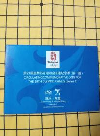 第29界奥林匹克运动会普通纪念币(第一组):游泳·举重(纪念币二枚)