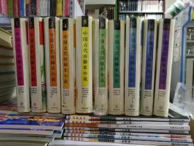 中国古代珍稀本小说(全10册)