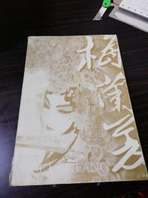 梅兰芳(卷2):兰之卷