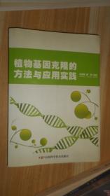 植物基因克隆的方法与应用实践