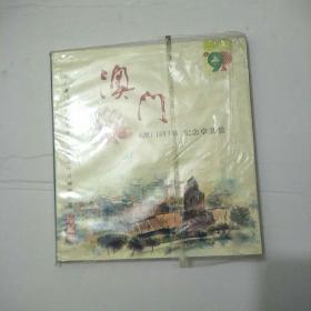 澳门回归 纪念章套装  纪念澳门1999年12月20日回归祖国 珍藏册