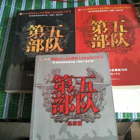 第五部队   3册全