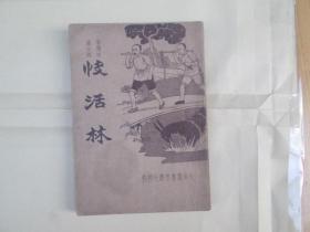 滑稽短篇小说《快活林》(民国24年)