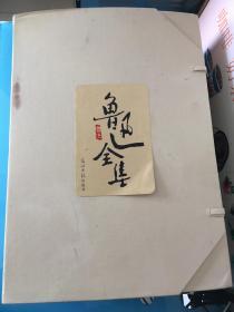 鲁迅全集(全20册)精装