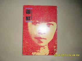 萧红 中国现代作家选集
