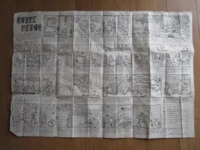 美术资料(活页):投降派宋江的丑恶嘴脸(上海人民出版社,1975年9月第一版一次印刷)