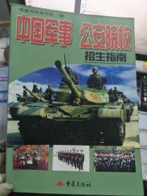 《中国军事 公安院校招生指南》