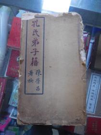 孔氏弟子籍 陈荣昌署检 民国二十年