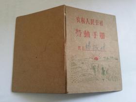 农村人民公社 劳动手册 3本合售(已填写)