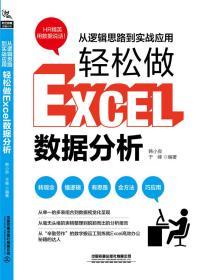 从逻辑思路到实战应用,轻松做Excel数据分析