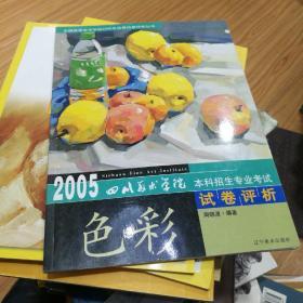 2005四川美术学院本科招生专业考试试卷评析:色彩
