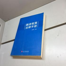 融资租赁法律手册 【一版一印 9品-95品+++ 正版现货 自然旧 多图拍摄 看图下单】