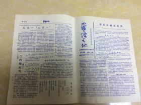 罗塘天地(第23期)【泰县抗洪赈灾专号之三】