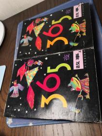 365夜故事.上下两册
