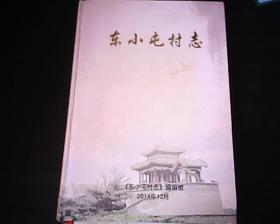 【河北邯郸】东小屯村志