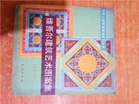 维吾尔建筑艺术图案集