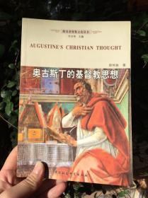 奥古斯丁的基督教思想(内页多笔记)