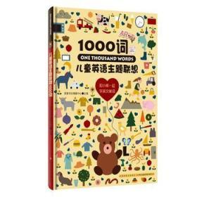 儿童英语主题联想1000词 正版 英童书坊编纂中心  9787558126024