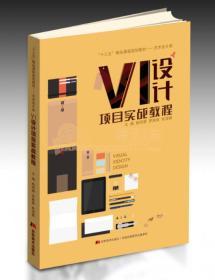 二手正版 VI设计项目实战教程 吉林美术出版社 9787557513559