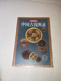 中国古钱图录(2008年版)