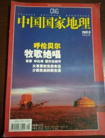 中国国家地理(2007.9)