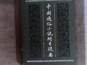 中国通俗小说总目提要 精装
