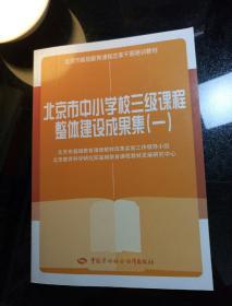 北京市中小学校三级课程整体建设成果集(一)