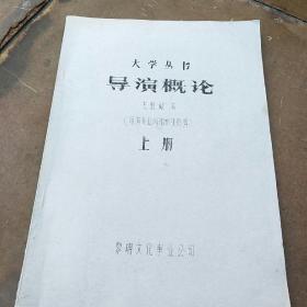 大学丛书:导演概论(上册,导演专业内部参考资料,油印本)