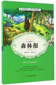 森林报 9787214204028