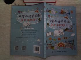 从零开始学英语,看这本就够了···