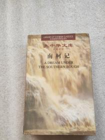 大中华文库:南柯记(汉英对照)